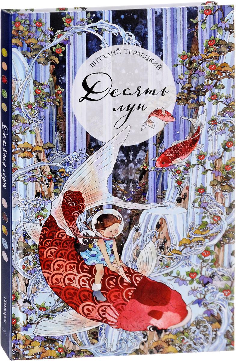 Виталий Терлецкий Десять лун, или Девочка, которая больше всего на свете не любила переходить дорогу