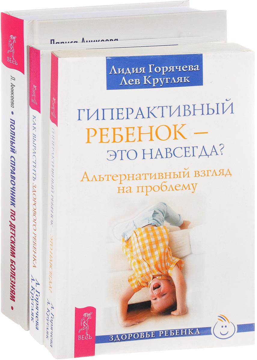 Лидия Горячева, Лев Кругляк, Лариса Аникеева Гиперактивный ребенок. Как вырастить здорового ребенка. Полный справочник по детским болезням (комплект из 3 книг)