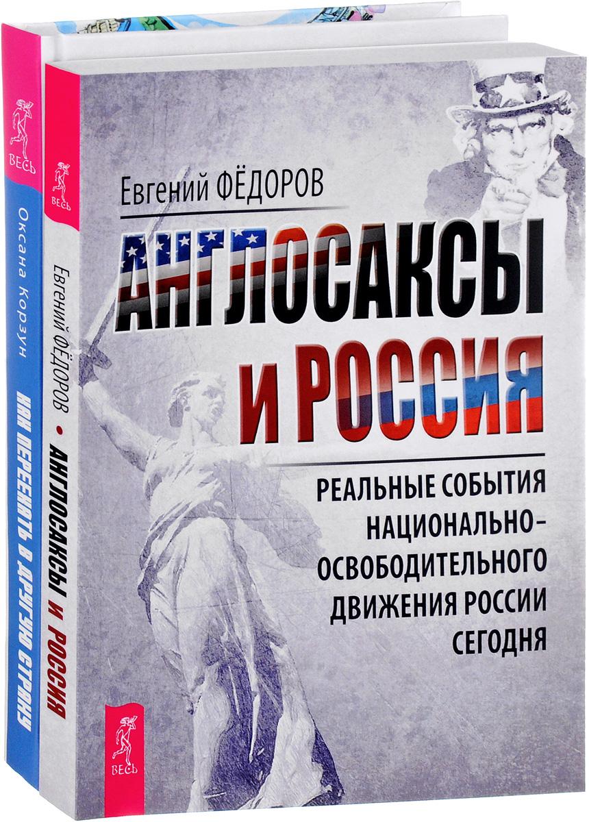 Евгений Федоров, Оксана Корзун Англосаксы и Россия. Как переехать в другую страну (комплект из 2 книг) василий в голощапов как переехать вмоскву ивыжить