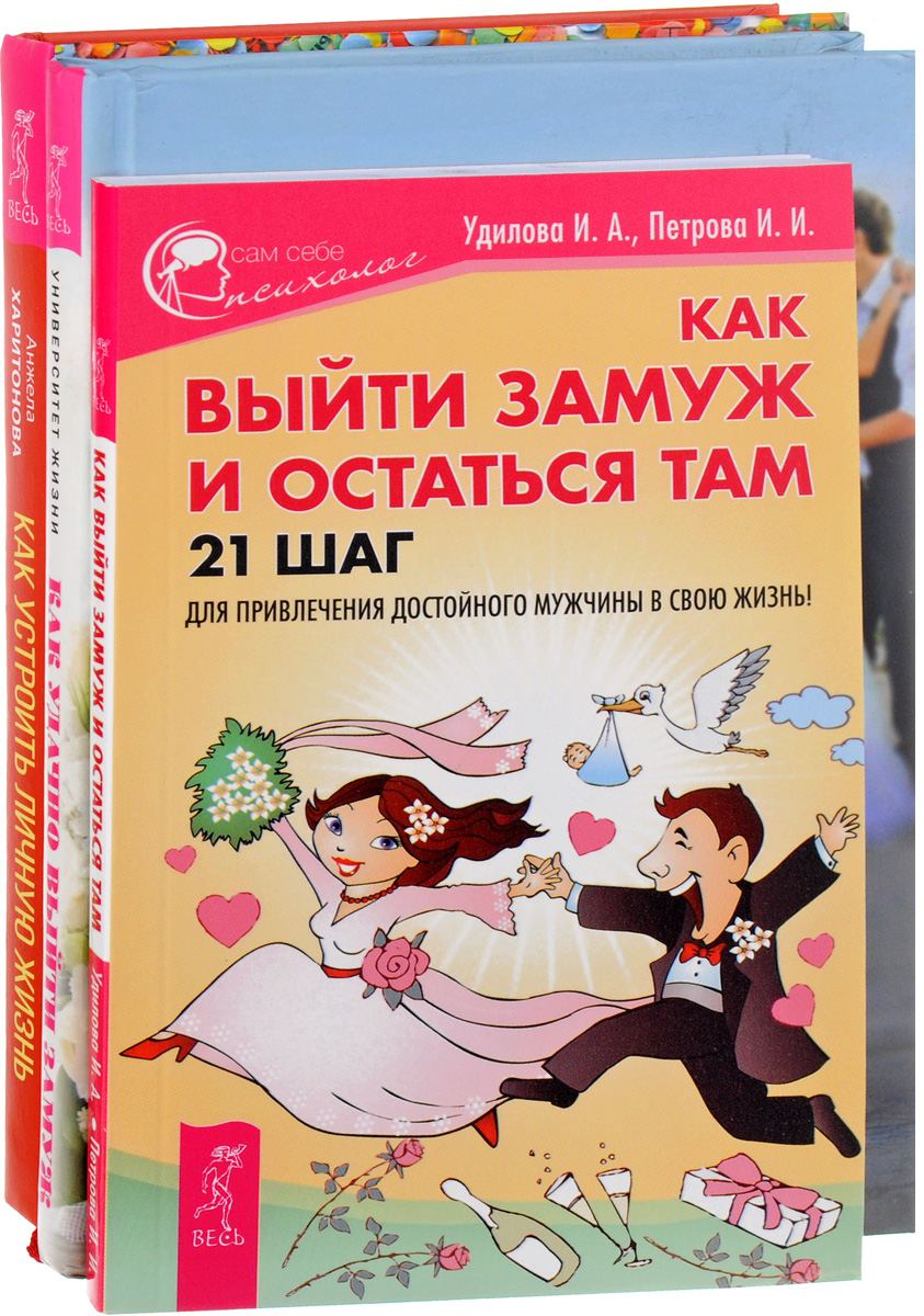 Как устроить личную жизнь. Как удачно выйти замуж. Как выйти замуж и остаться там (комплект из 3 книг) недорого