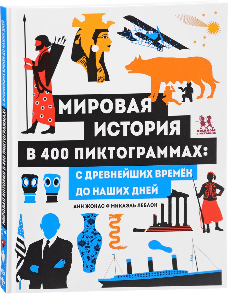 Анн Жонас Мировая история в 400 пиктограммах. С древнейших времен до наших дней