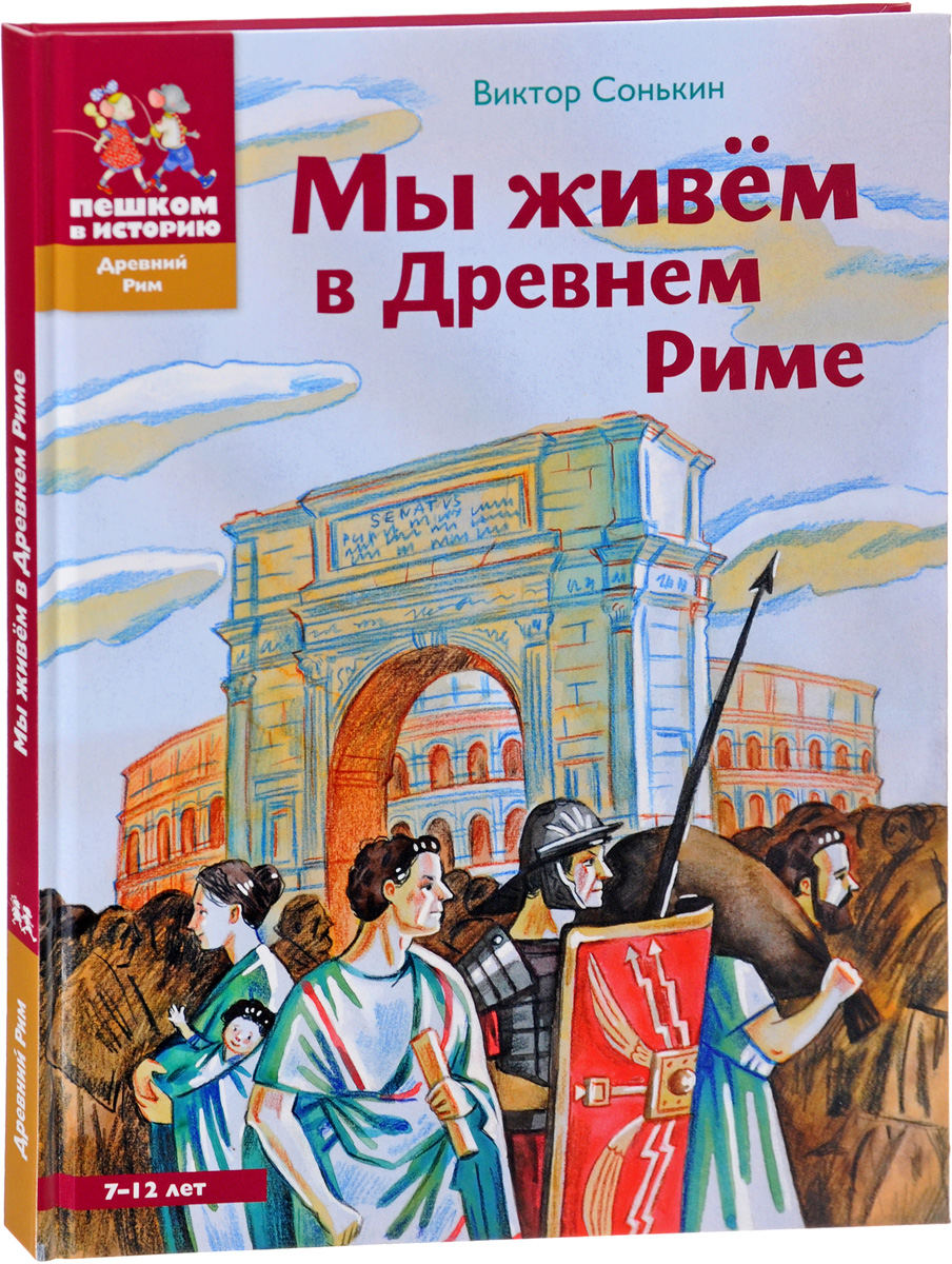 Виктор Сонькин Мы живем в Древнем Риме. Энциклопедия для детей