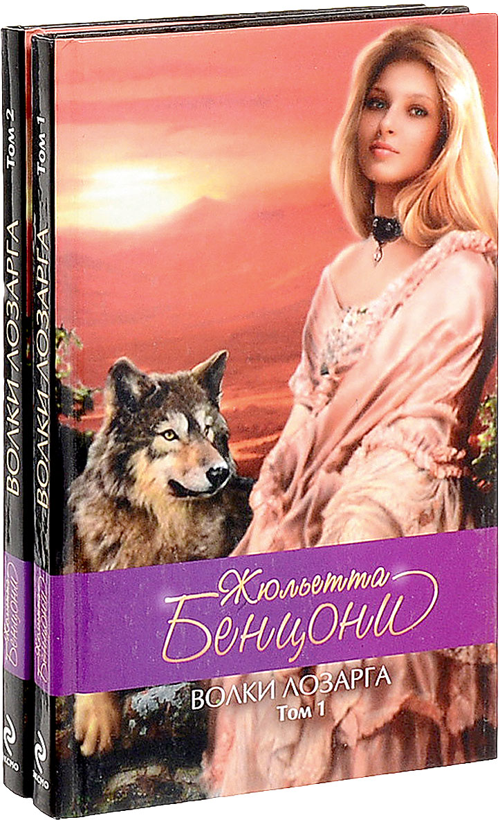 Жюльетта Бенцони Волки Лозарга (комплект из 2 книг) фен redmond rf 511 черный