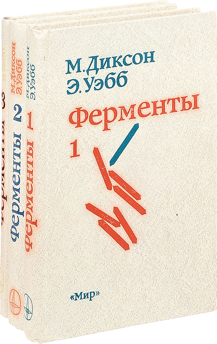 М. Диксон, Э.Уэбб Ферменты (комплект из 3 книг) цены онлайн