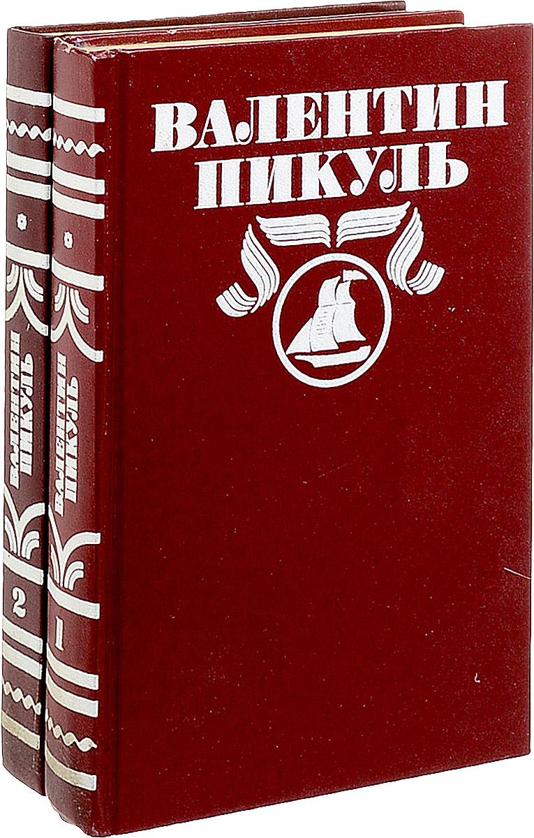 Валентин Пикуль Океанский патруль (комплект из 2 книг) цена в Москве и Питере