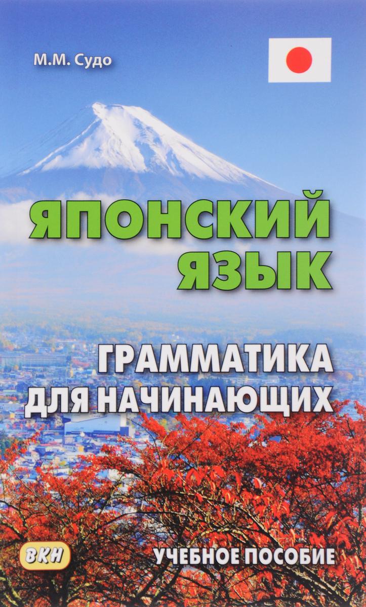 М. М. Судо Японский язык. Грамматика для начинающих. Учебное пособие