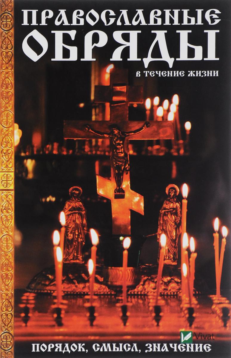 М. Н. Лущинская Православные обряды в течение жизни. Порядок, смысл, значение