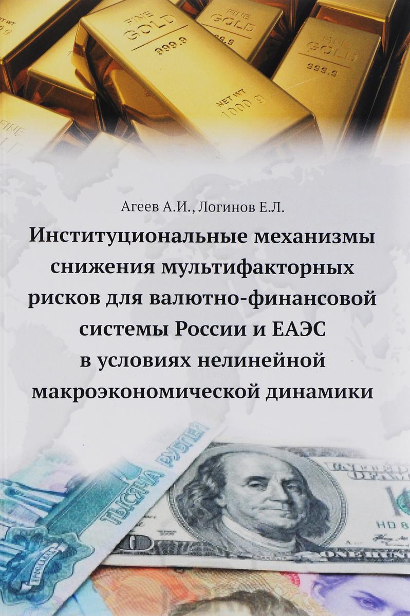 Формирование механизмов, обеспечивающих снижение мультифакторных рисков для валютно-финансовой системы России в условиях развития ЕАЭС В монографии рассматривается...