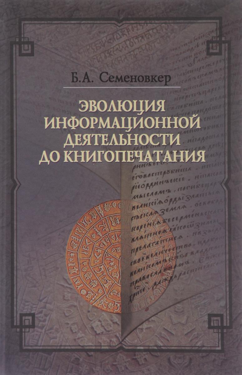 Б. А. Семеновкер Эволюция информационной деятельности до книгопечатания