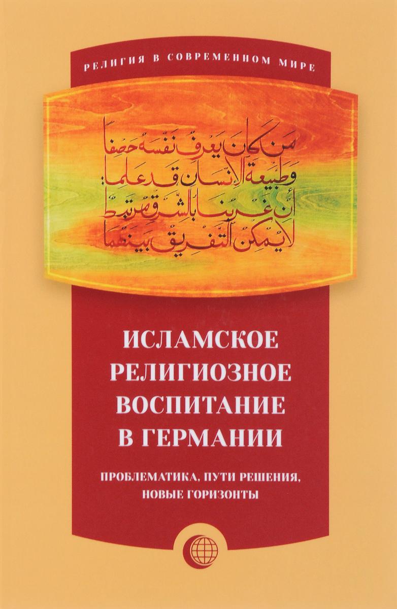 Петр Казаку Исламское религиозное воспитание в Германии. Проблематика, пути решения, новые горизонты