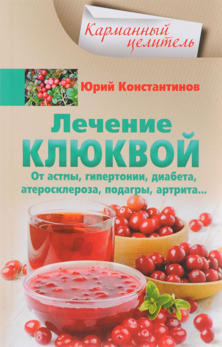 Юрий Константинов Лечение клюквой от астмы, гипертонии, диабета, атеросклероза, подагры, артрита...
