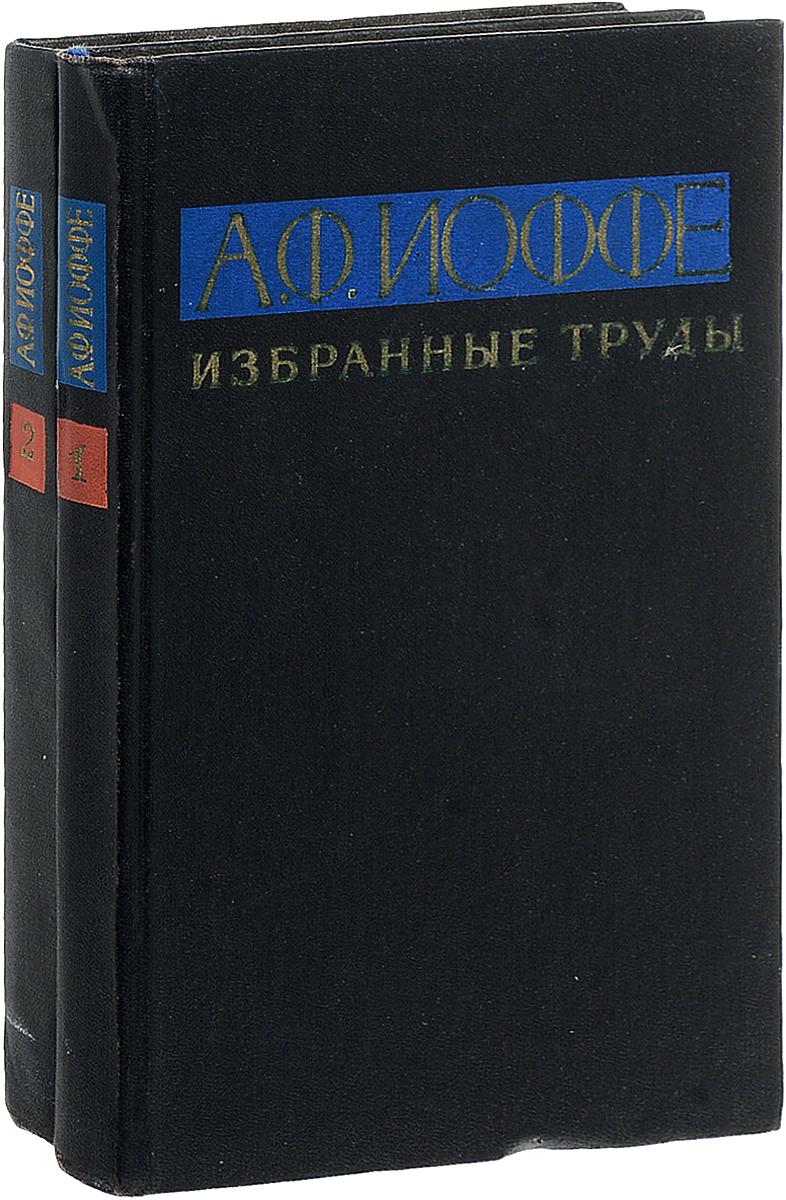 А. Ф. Иоффе А.Ф. Иоффе. Избранные труды (комплект из 2 книг) цена