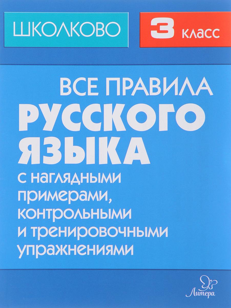 И. М. Щеглова Русский язык. 3 класс. Все правила с наглядными примерами, контрольными и тренировочными упражнениями