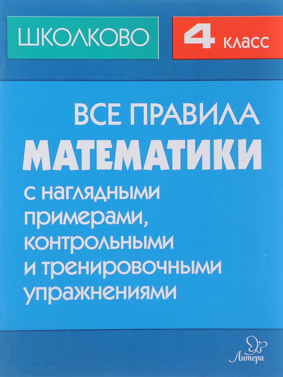 М. С. Селиванова Математика. 4 класс. Все правила с наглядными примерами, контрольными и тренировочными упражнениями селиванова м математика 3 класс