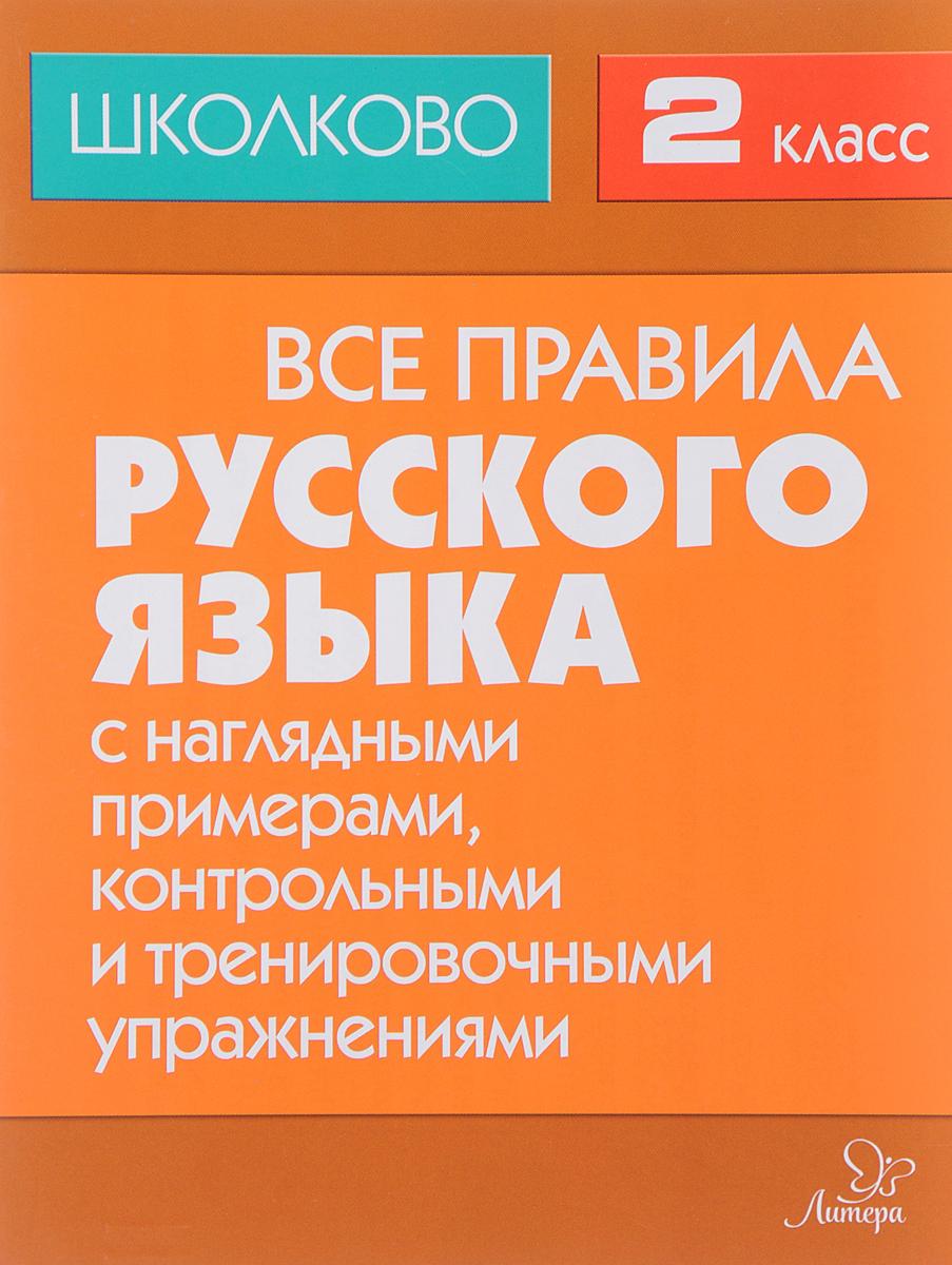 И. М. Щеглова Русский язык. 2 класс. Все правила с наглядными примерами, контрольными и тренировочными упражнениями