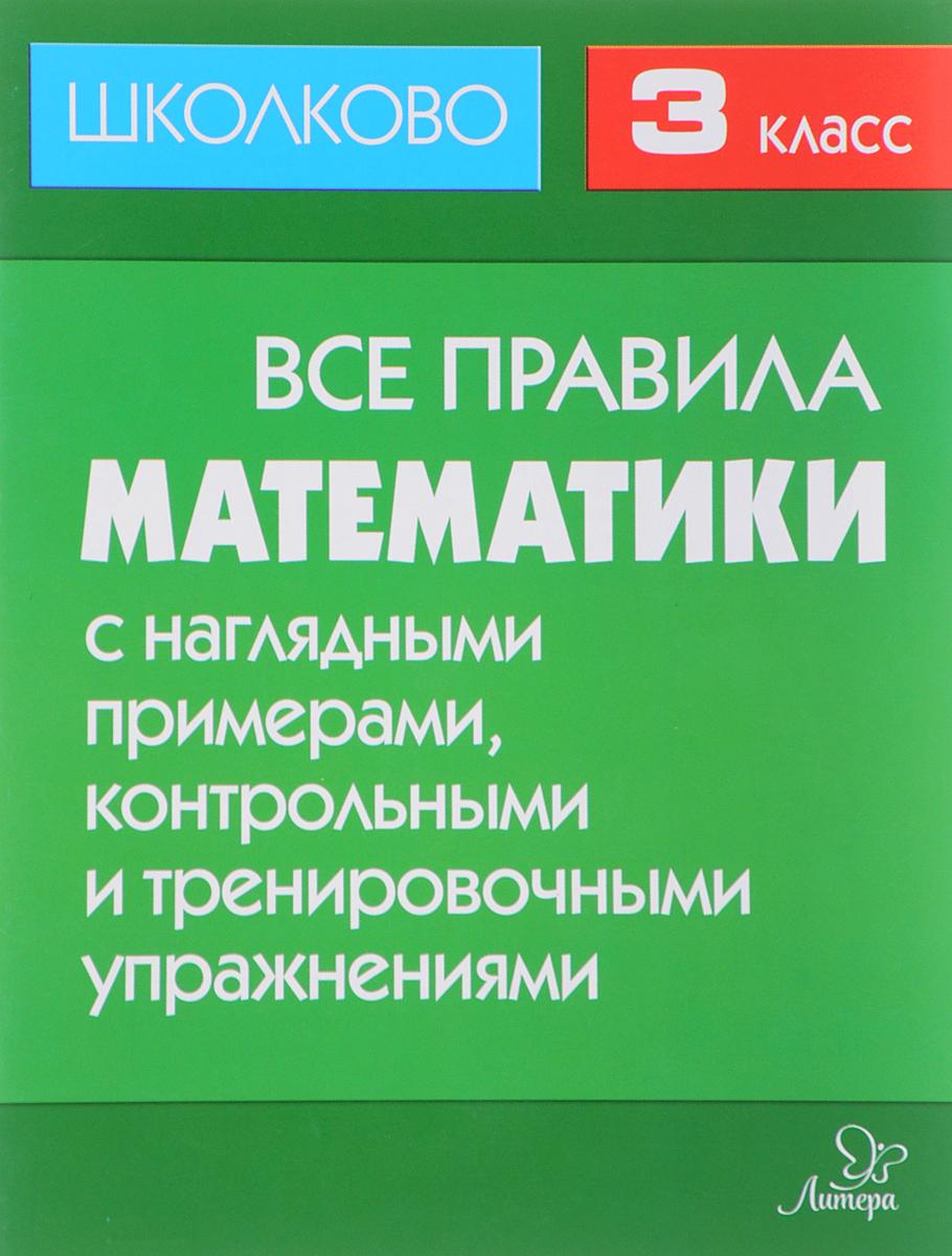 М. С. Селиванова Математика. 3 класс. Все правила с наглядными примерами, контрольными и тренировочными упражнениями селиванова м математика 3 класс