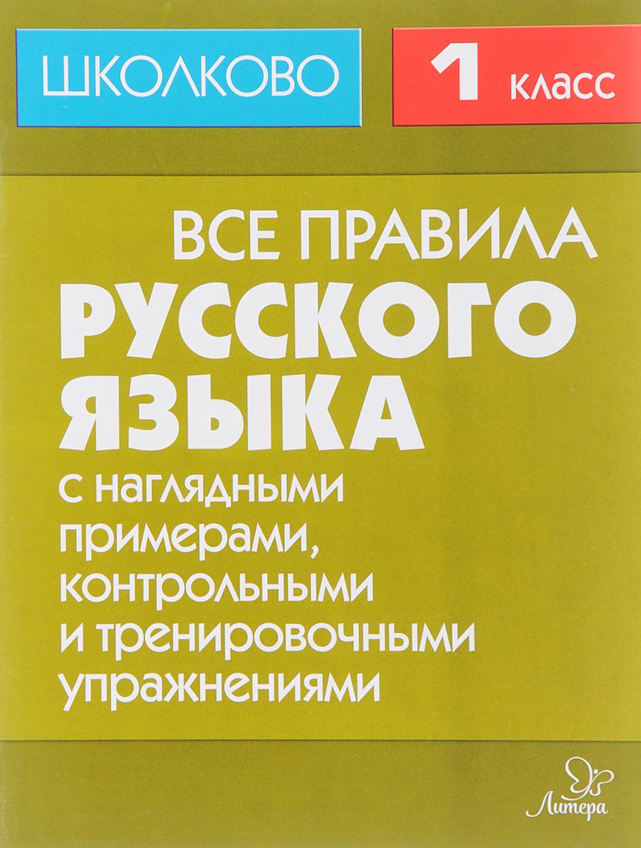 И. М. Щеглова Русский язык. 1 класс. Все правила с наглядными примерами, контрольными и тренировочными упражнениями