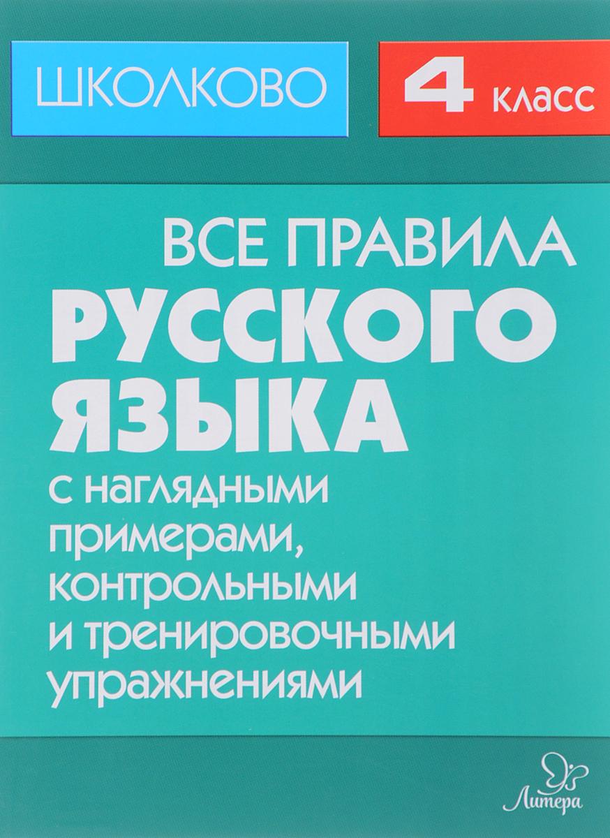 И. М. Щеглова Русский язык. 4 класс. Все правила с наглядными примерами, контрольными и тренировочными упражнениями