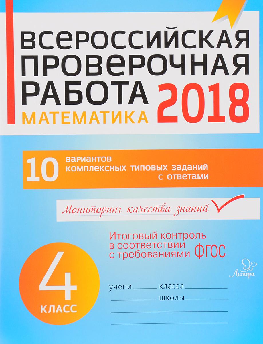 Н. С. Губка Математика. 4 класс. Всероссийская проверочная работа 2018