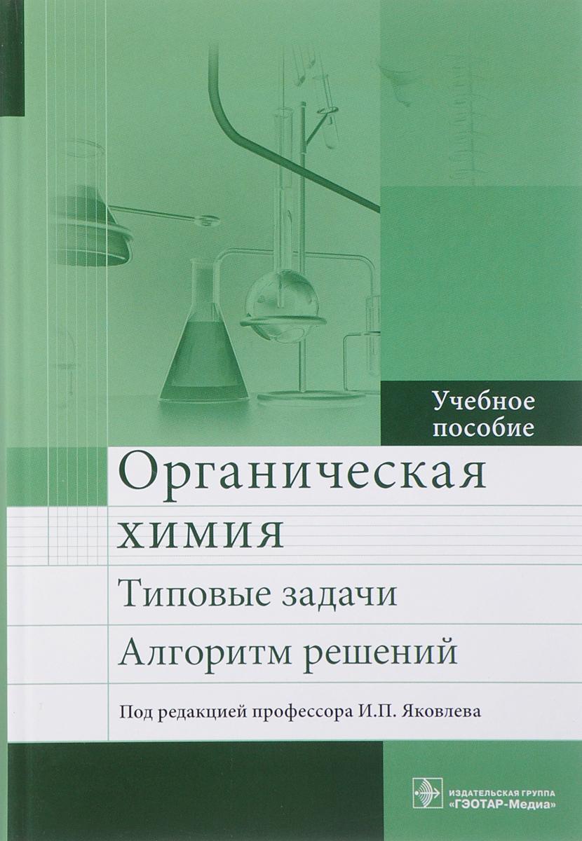 Органическая химия. Типовые задачи. Алгоритм решений. Учебное пособие цена