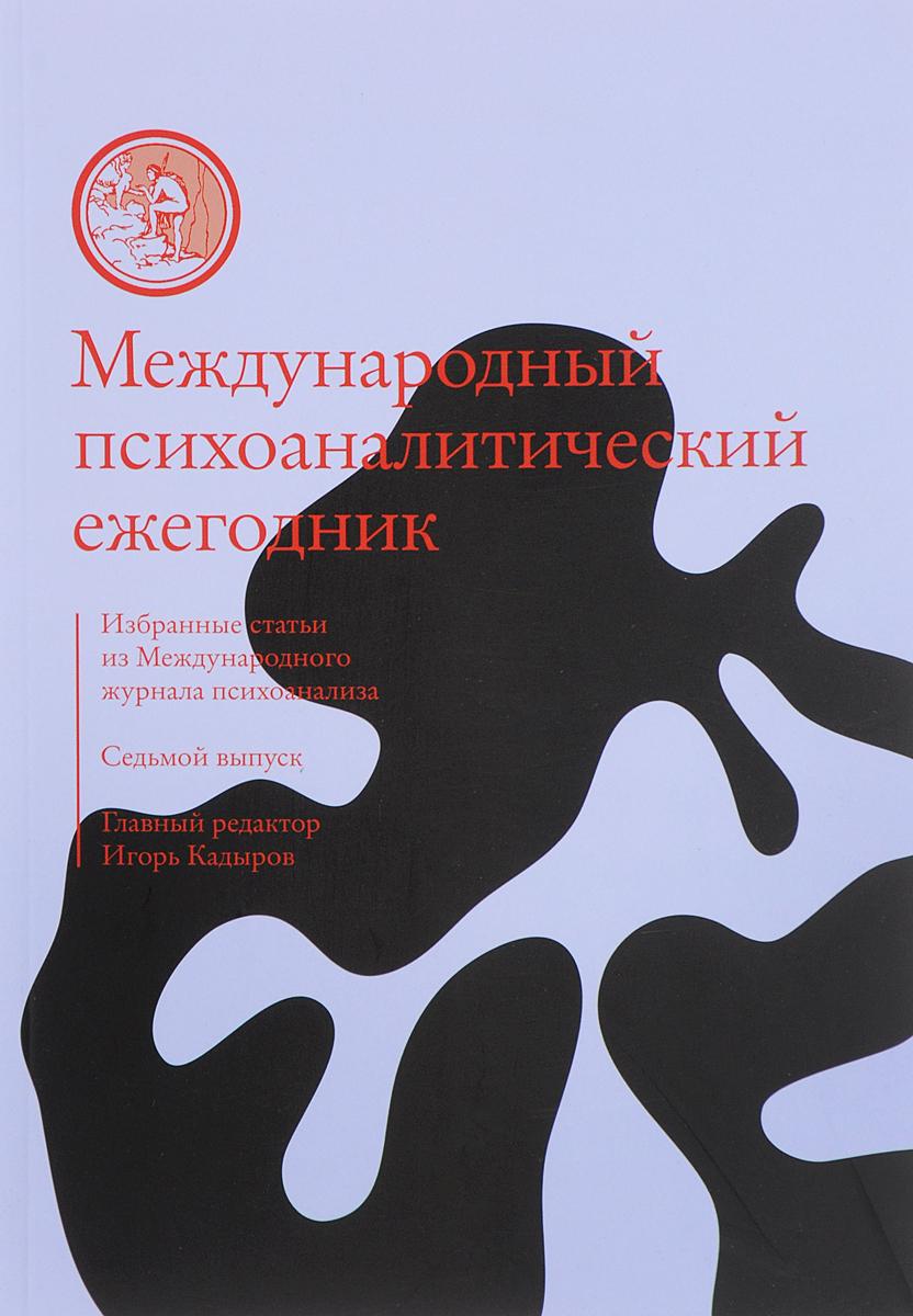 Международный психоаналитический ежегодник. Выпуск 7 международный психоаналитический ежегодник выпуск 7