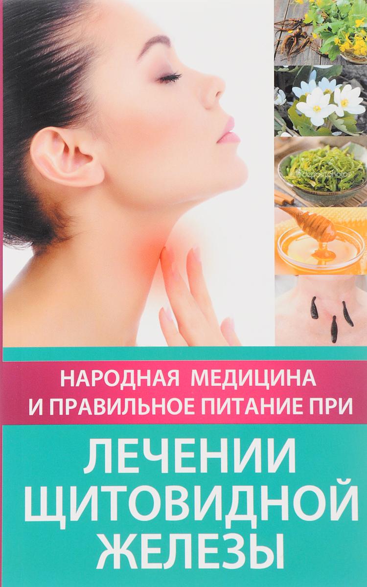 Тамара Карпалюк Народная медицина и правильное питание при лечении щитовидной железы а а синельникова 225 рецептов для здоровья щитовидной железы