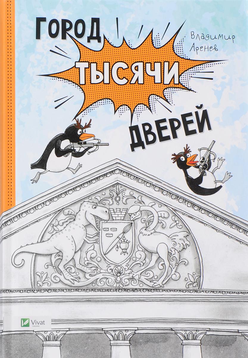 Город тысячи дверей | Аренев Владимир Константинович