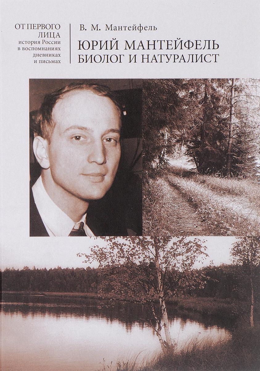 В. М. Мантейфель Юрий Мантейфель - биолог и натуралист. Воспоминания. Дневники