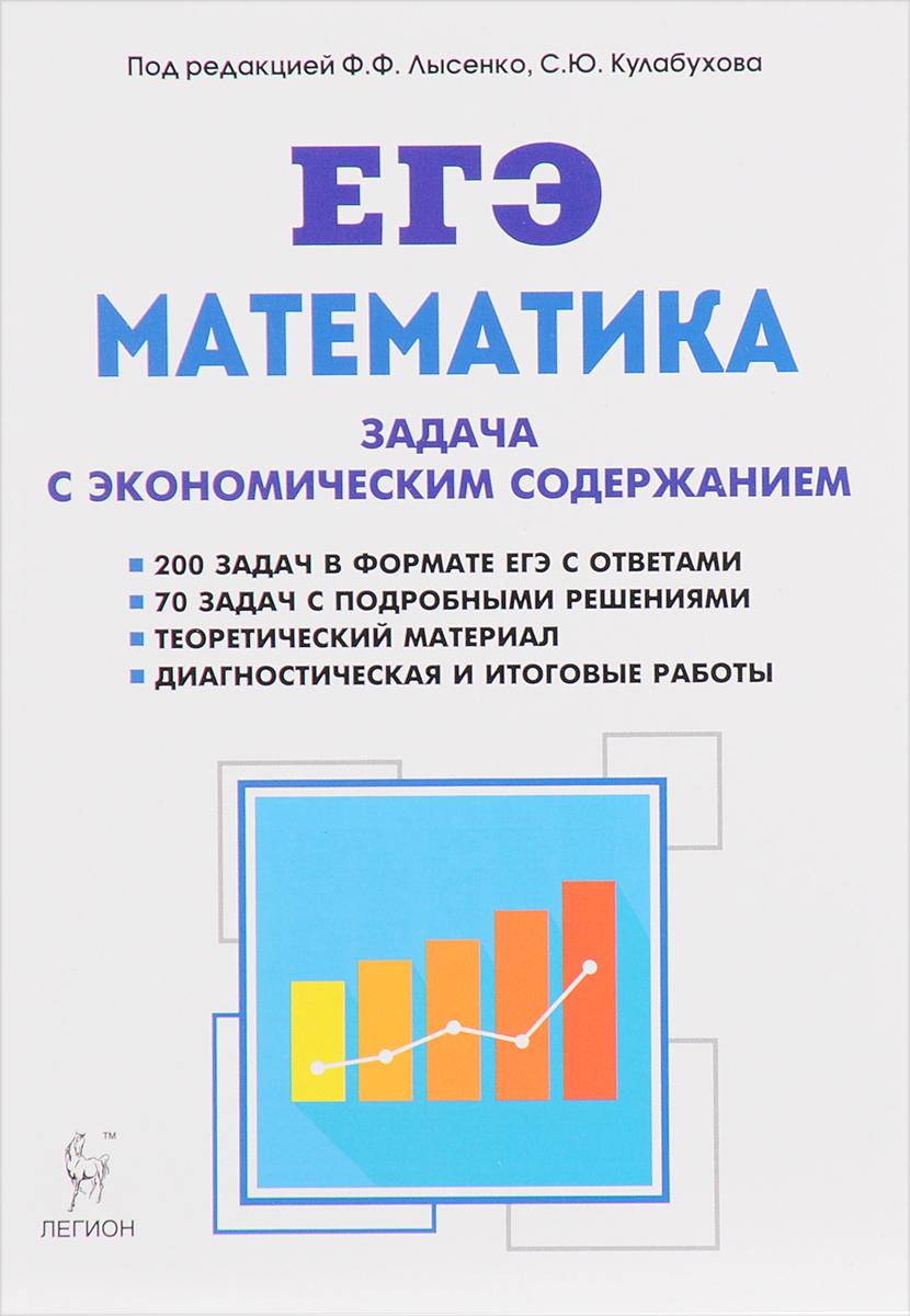 Виктор Кривенко,Святослав Дерезин,Виктор Дремов ЕГЭ. Математика. Задача с экономическим содержанием