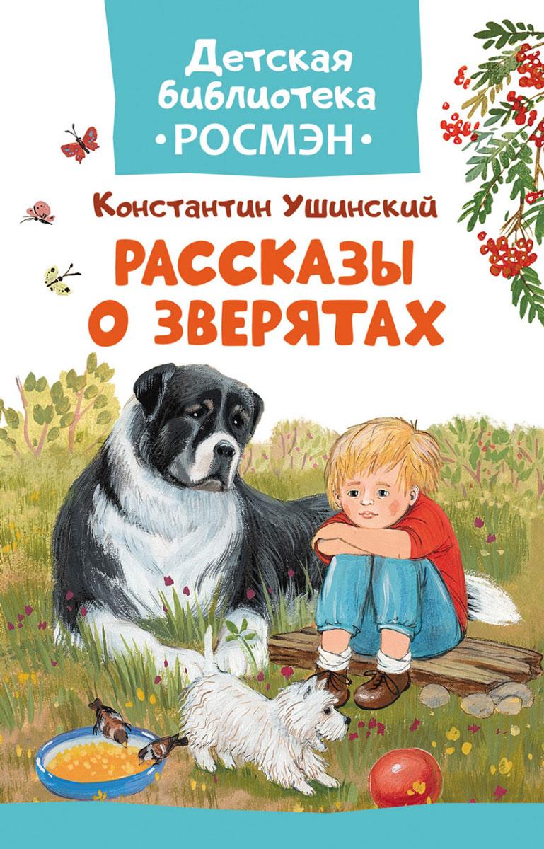 цены на Константин Ушинский Рассказы о зверятах  в интернет-магазинах