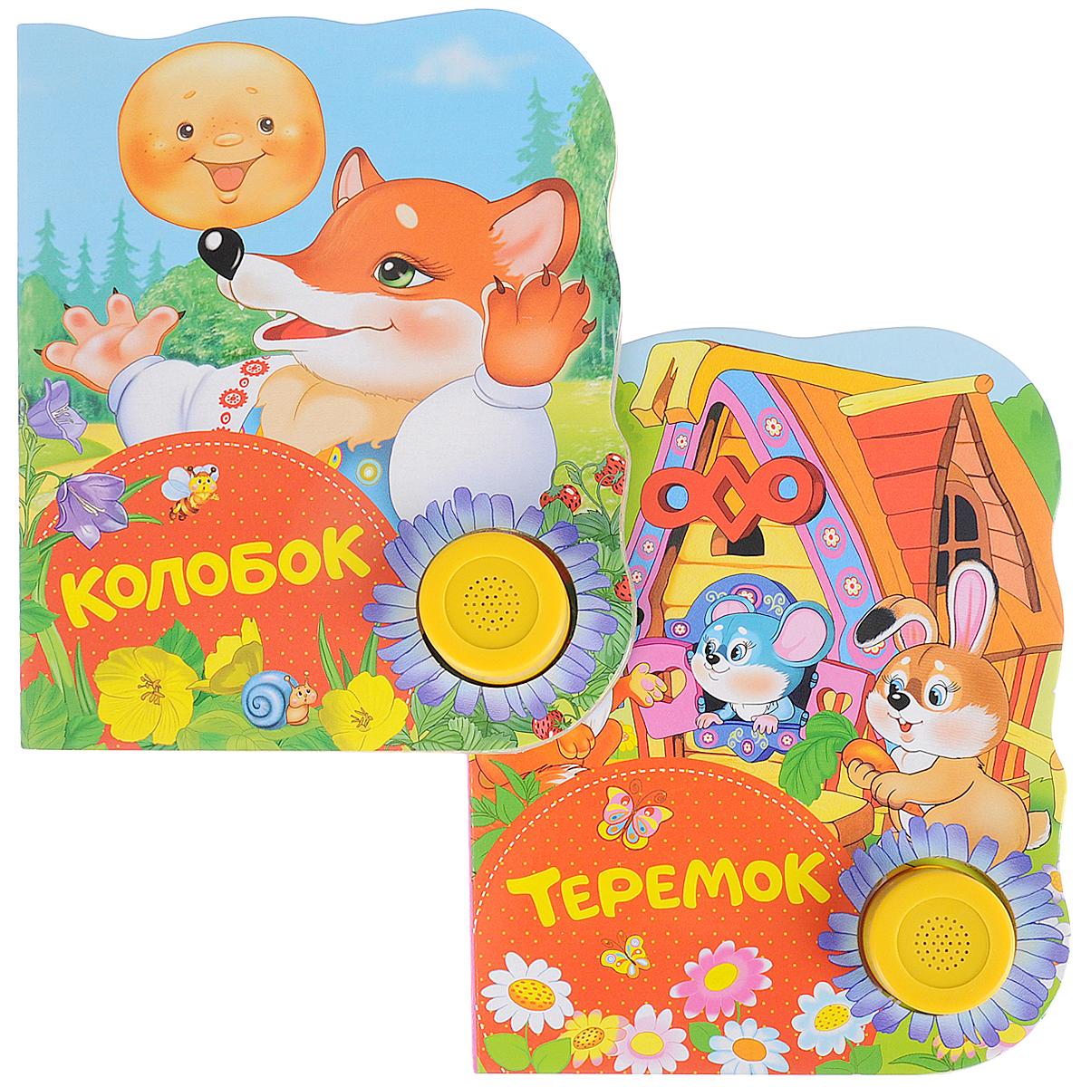 Теремок. Колобок (комплект из 2 книг) детский комплект отк колобок