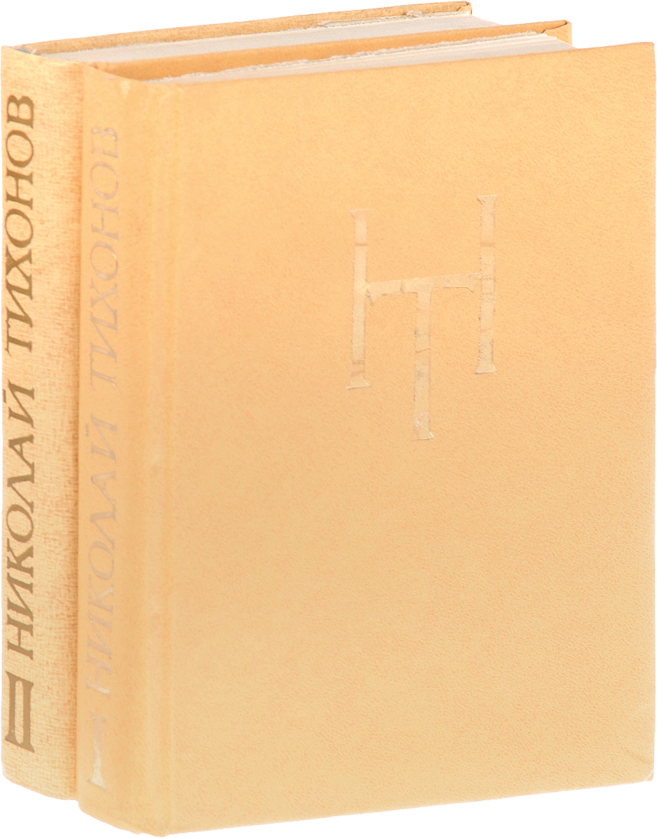 Николай Тихонов Николай Тихонов. Избранное (комплект из 2 книг) николай тихонов николай тихонов избранные произведения в 2 томах комплект из 2 книг