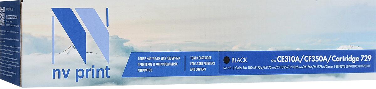 Картридж NV Print CE310A/CF350A/729Bk, черный, для лазерного принтера canon 729bk black