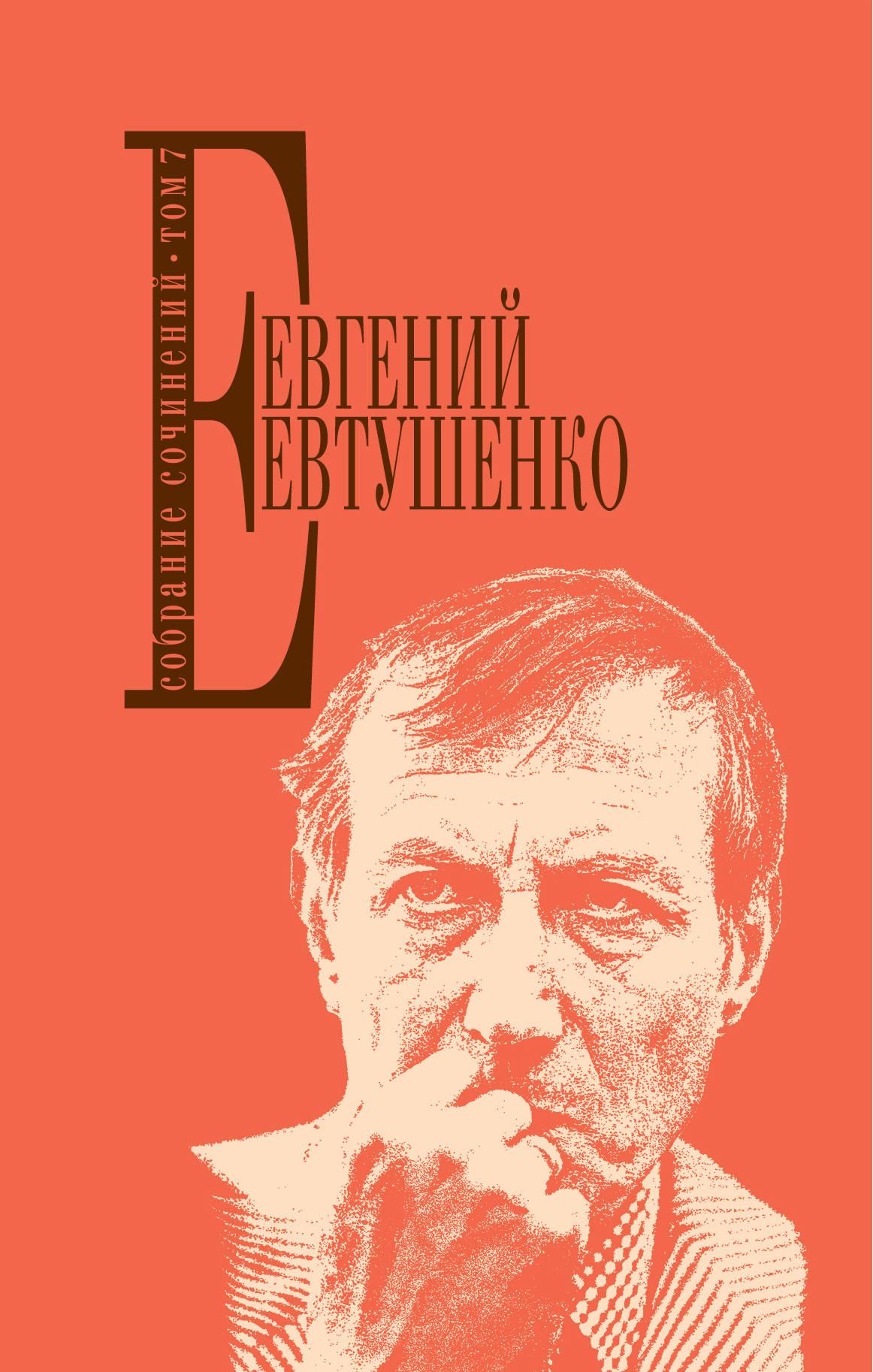 Евгений Евтушенко Евгений Евтушенко. Собрание сочинений. Том 7 стоимость