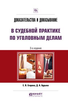Е. В. Егорова, Д. А. Бурыка Доказательства и доказывание в судебной практике по уголовным делам. Практическое пособие
