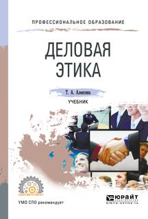 Т. А. Алексина Деловая этика. Учебник для СПО деловая литература про бизнес