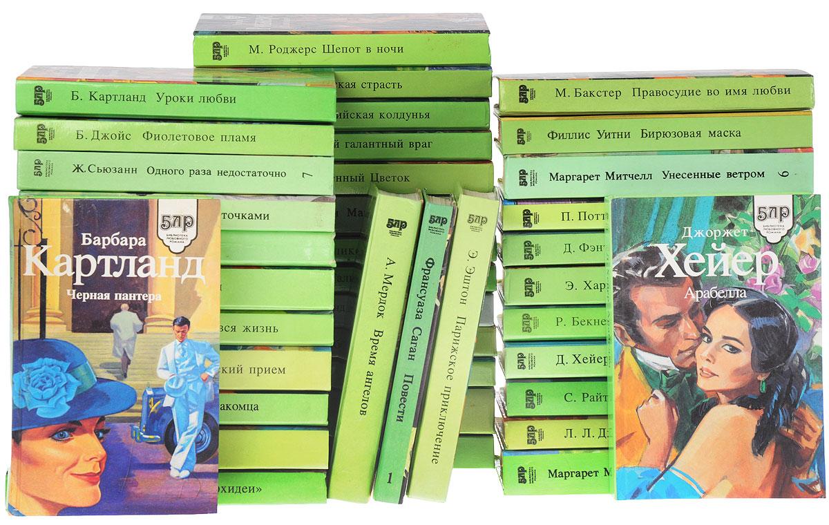 Библиотека любовного романа (комплект из 40 книг)