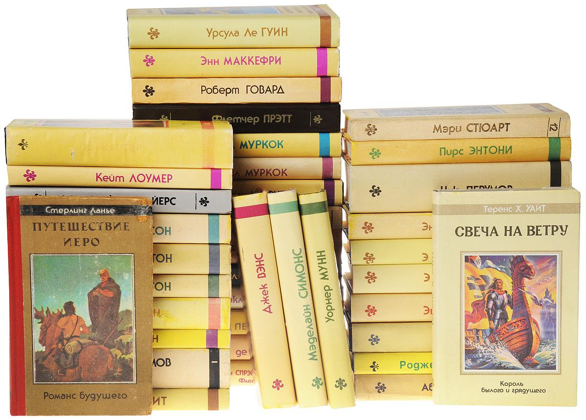 """Серия """"Fantasy"""" (комплект из 39 книг)"""
