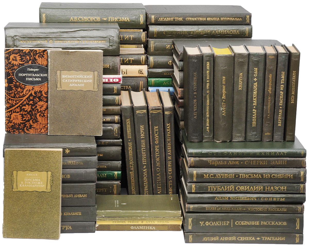 Серия Литературные памятники (комплект из 94 книг) серия литературные памятники комплект из 20 книг