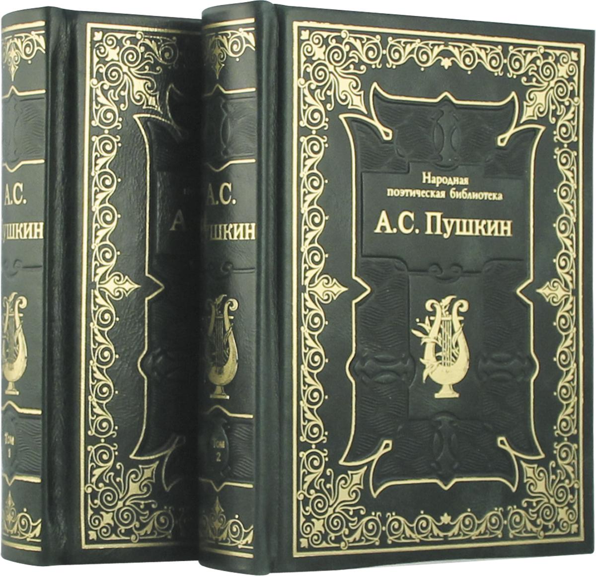 А. С. Пушкин Александр Пушкин. Избранная лирика. В 2 томах (подарочное издание)