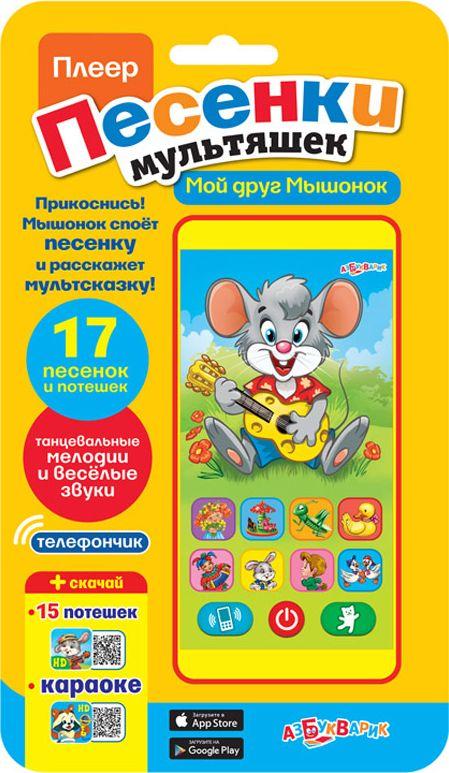 Азбукварик Электронная игрушка Плеер Мой друг мышонок электронные игрушки азбукварик плеер песенки мультяшек мой друг ежик