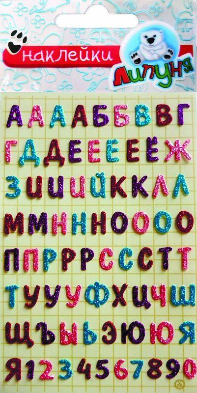 цена на Липуня Блестящие наклейки Алфавит