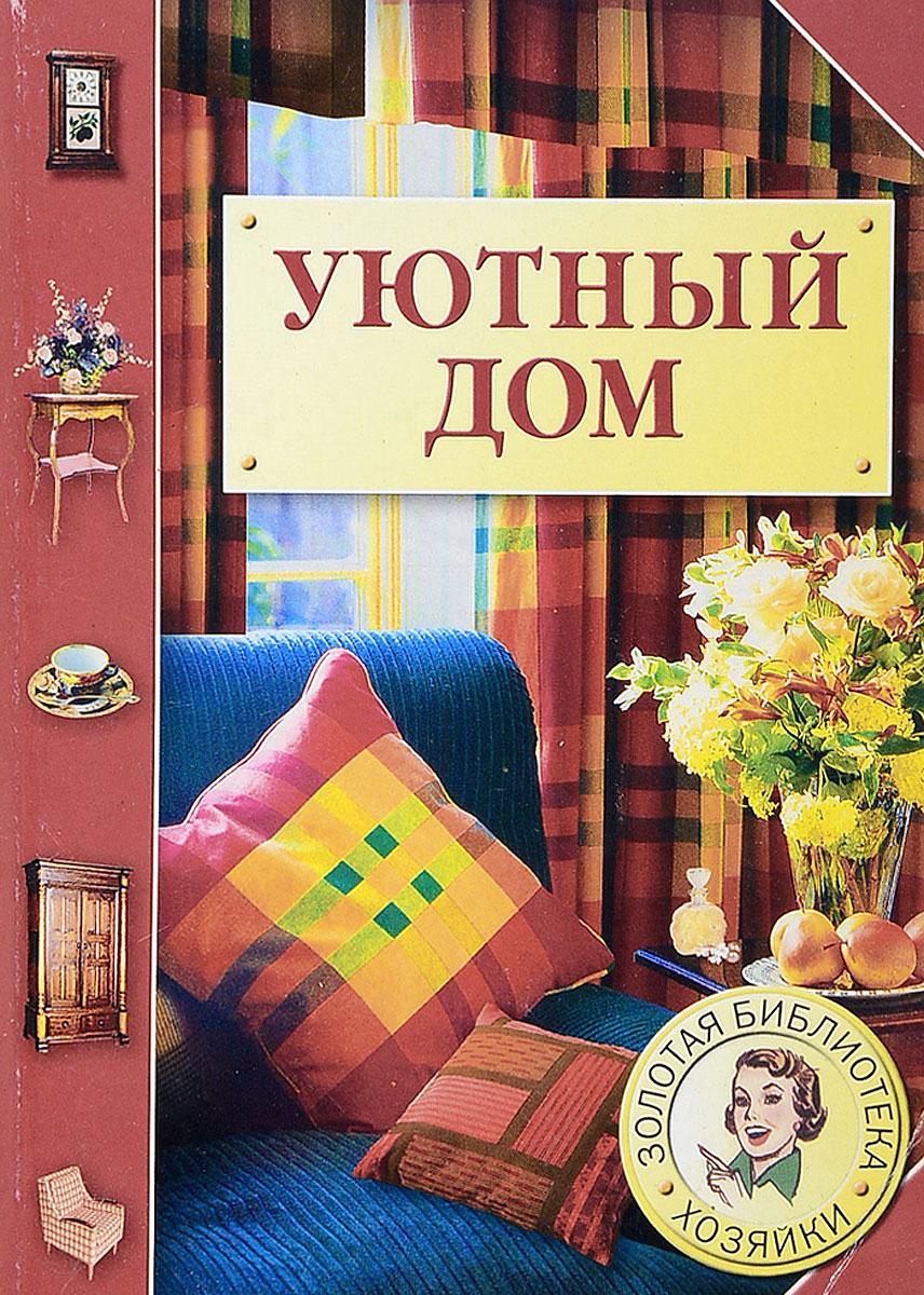 А.Зайцева Уютный дом аст пресс простые и наглядные опыты тайны жидкости