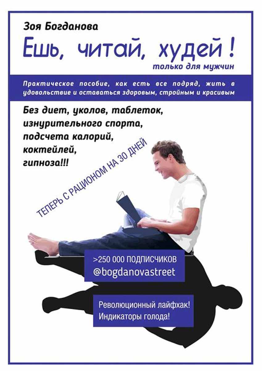 Богданова Зоя Ешь, читай, худей!. Только для мужчин цены онлайн