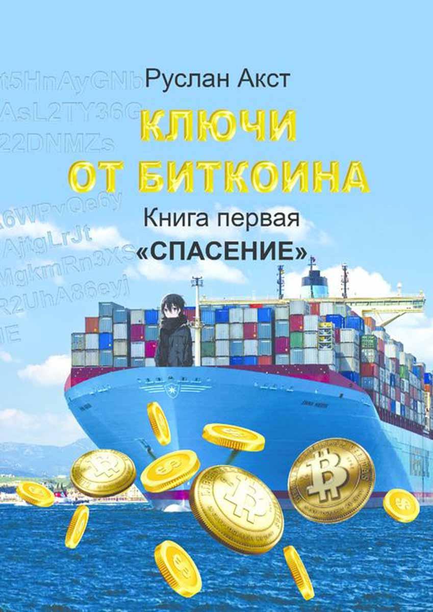 Акст Руслан Ключи от Биткоина. Книга первая. Спасение