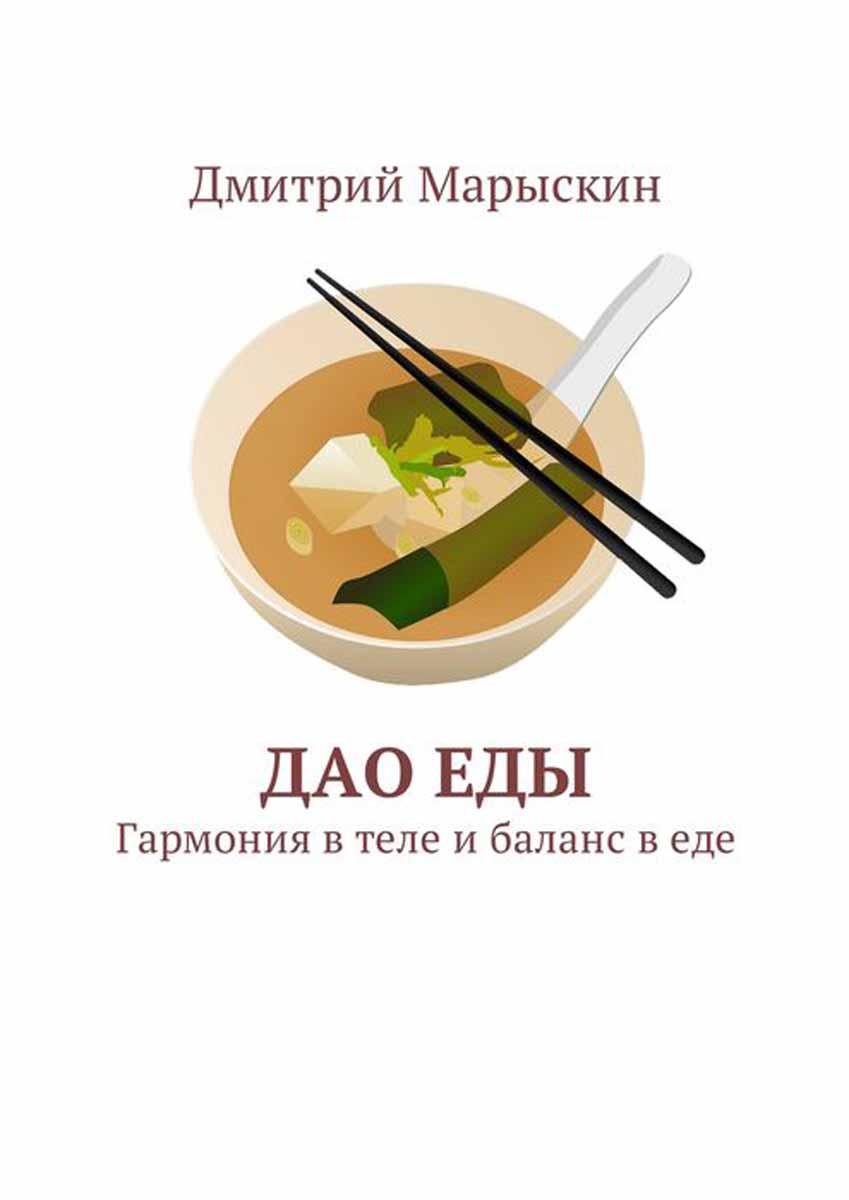 Марыскин Дмитрий Дао еды. Гармония в теле и баланс в еде