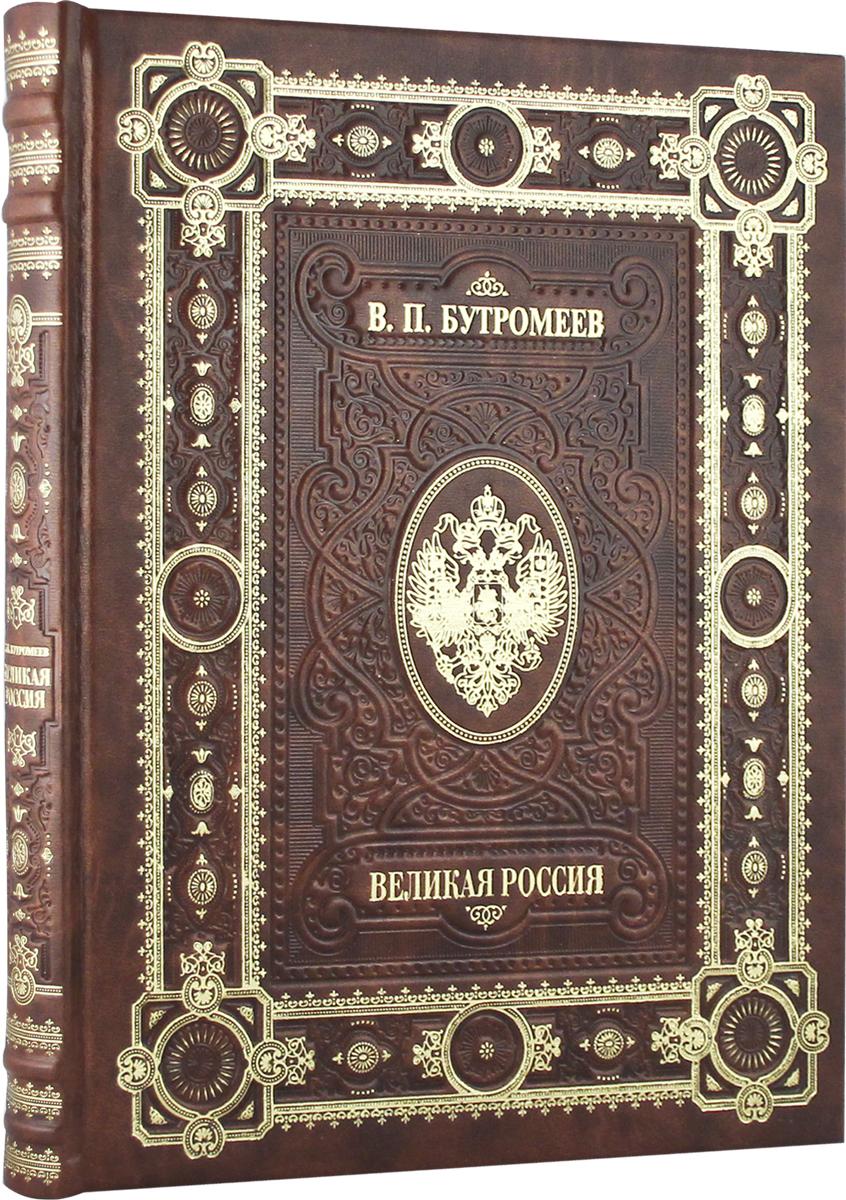 купить В. П. Бутромеев Великая Россия (подарочное издание) по цене 12388 рублей