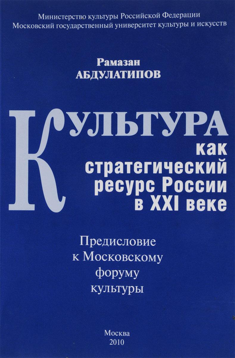 Абдулатипов Р.Г. Культура как стратегический ресурс России в XXI веке удумян н сост грани познания наука философия культура в xxi веке в двух книгах книга 2