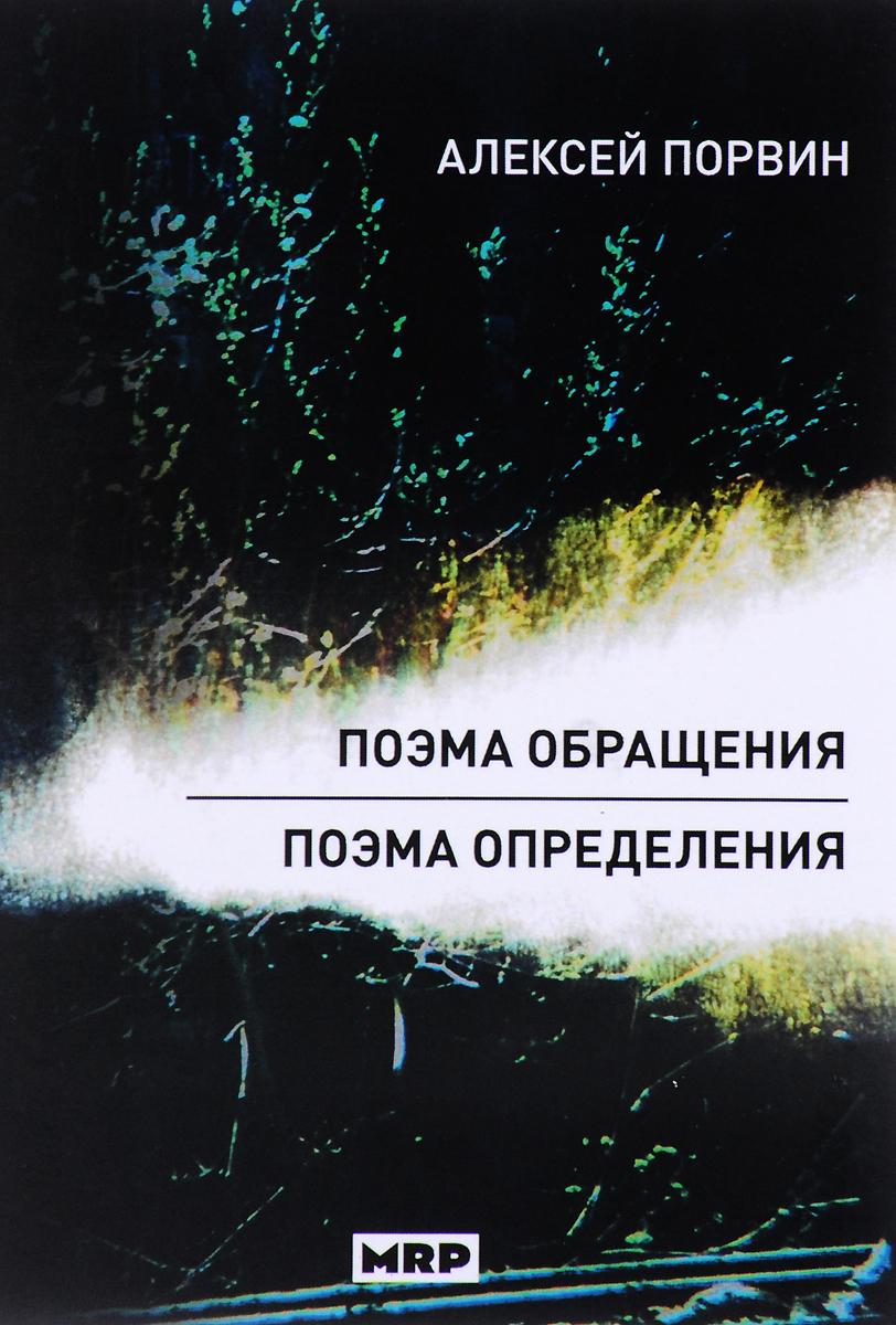 Алексей Порвин Поэма обращения. Поэма определения алексей порвин поэма обращения поэма определения