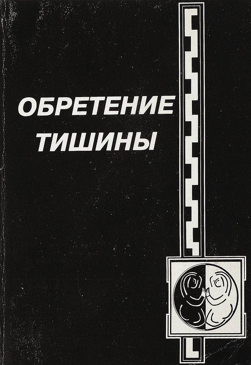 Е.Герасимова Обретение тишины цены онлайн